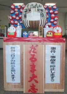 鹿児島県志布志署では管内平和を願う「だるま大志」設置