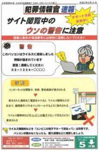 広島県警が郵便局への情報発信体制を拡充