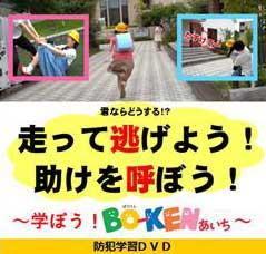 愛知県警が体験型防犯教室のプログラム動画を配信