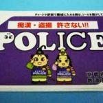 京都府警鉄警隊が痴漢被害防止の「鉄警防犯シール」を制作