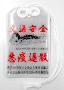 愛知県西尾署が疫病よけ「姫魚図」のお守り配布
