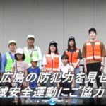 広島県警で防犯ボランティアの拡充目指した動画を制作