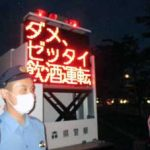 青森県青森署がサインカーで交通安全運動の広報活動