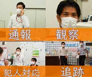 愛知県警が郵便局向けの強盗対策教養動画を制作