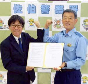 広島県佐伯署が薬剤師会と「安全・安心なまちづくり」協定締結