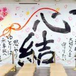 岡山県津山署では高校書道部が交通安全啓発のパフォーマンスを実施