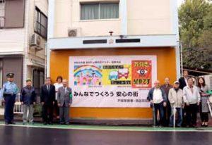 神奈川県戸部署が旧連絡所に非行防止等防犯ポスターの横断幕設置
