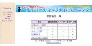 兵庫県警がホームページでサイバーセキュリティeラーニングシステムを公開