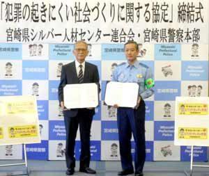 宮崎県警がシルバー人材センター連合会と防犯・事故防止の協定結ぶ