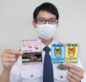 北海道門別署で馬の毛使った交通安全お守り製作