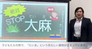 福岡県警で少年向けの大麻乱用防止動画教材を配信