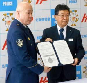 北海道江差署が信金と地域の安全協定を締結