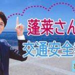 兵庫県警が気象予報士・蓬莱大介さん起用した交通安全動画を制作