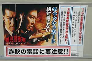 神奈川県鶴見署が石原裕次郎さん・渡哲也さんの詐欺被害防止ポスター・チラシ製作