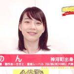 兵庫県警が県ゆかりの著名人による地域安全運動の動画公開