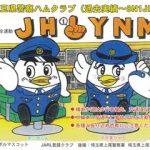埼玉県警のハムクラブがアマチュア無線で交通事故防止の広報
