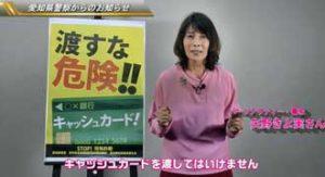 愛知県警が特殊詐欺被害防止のキャッチフレーズを決定