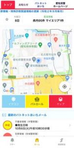 愛知県警が安全行動促進アプリ「アイチポリス」を刷新