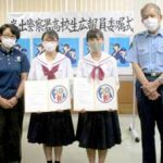 和歌山県岩出署が高校放送部員を広報員に委嘱