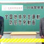 京都府川端署がお笑いコンビ・ミキ出演の防犯動画を制作