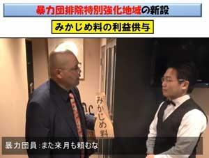 富山県警で改正暴排条例の解説動画を公開