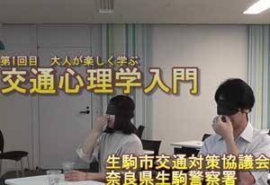 奈良県生駒署が動画「大人が楽しく学ぶ交通心理学入門」を制作