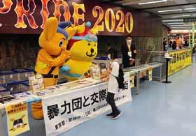 警視庁が東京ドームのプロ野球試合で暴追の広報活動