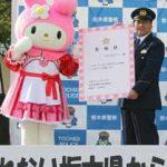栃木県警が交通安全のアンバサダーに人気キャラクター「マイメロディ」を委嘱