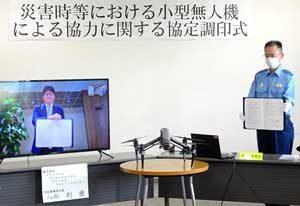 岡山県備前署がドローンスクール運営事業者と災害時の協力協定結ぶ