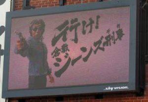 岡山県倉敷署の倉敷ジーンズ刑事が詐欺被害防止に出動