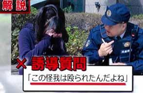 兵庫県警が全国初の「児童からの事情聴取要領」視聴覚教材を制作