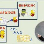 長野県警が美川憲一さんを「信州安全安心サポーター」に委嘱
