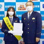 愛知県豊橋署が大学生を一日警察署長に委嘱し金融機関で広報啓発活動を実施