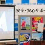 福井県警がバドミントン・山口茜選手を「安全・安心サポーター」に委嘱