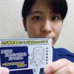 山形県山形署が署長の似顔絵を描いた「交通安全お守りカード」作る