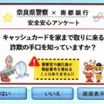 奈良県警が南都銀行ATMで詐欺認知度のアンケート実施