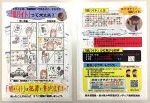 熊本県警が「闇バイト」防止啓発用のクリアファイルを製作