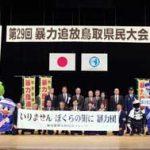 鳥取県警で「第29回暴力追放県民大会」を開催
