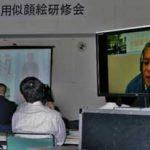 和歌山県警がリモート中継で捜査用似顔絵研修会