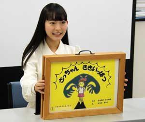 神奈川県警でタレントによる紙芝居朗読の防犯啓発動画を公開