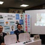 岐阜県西濃地区5署と開業獣医師会で安全・安心まちづくり協定結ぶ