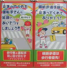 広島県福山東署がカープ坊やの横断歩行者優先看板を製作