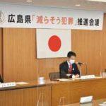 広島県警は「第19回広島県『減らそう犯罪』推進会議」を開催
