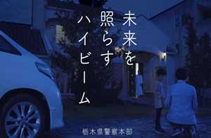 栃木県警で「原則ハイビーム」の啓発CMを制作