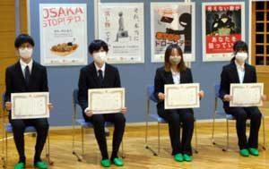 大阪府天満署がテロ防止ポスターのデザインを専門学生に依頼