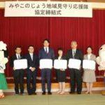 宮崎県都城署がスーパー運営会社と地域見守り応援の協定結ぶ