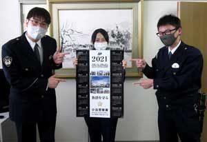 新潟県小出署で来年のオリジナルカレンダーを発行