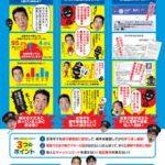 山形県警がお笑いコンビ・テツandトモ起用した詐欺防止ポスター・チラシ製作