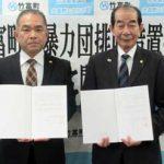 沖縄県八重山署と管内自治体が暴排連携の協定結ぶ
