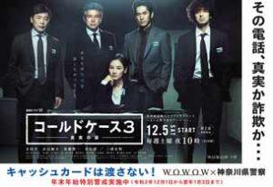 神奈川県警が人気警察ドラマと詐欺防止ポスターでタイアップ